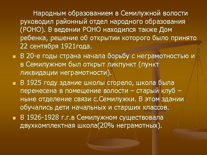 n n n Народным образованием в Семилужной волости руководил районный отдел народного образования (РОНО).
