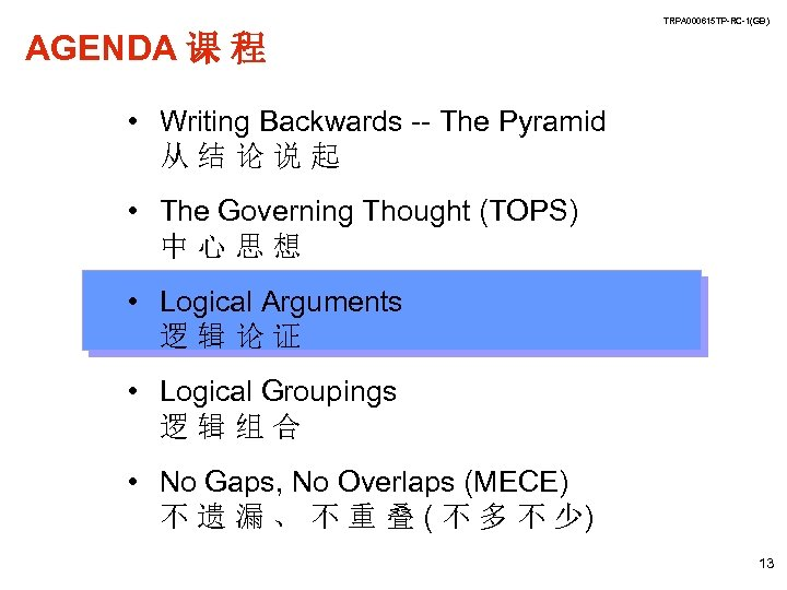 TRPA 000615 TP-RC-1(GB) AGENDA 课 程 • Writing Backwards -- The Pyramid 从结论说起 •