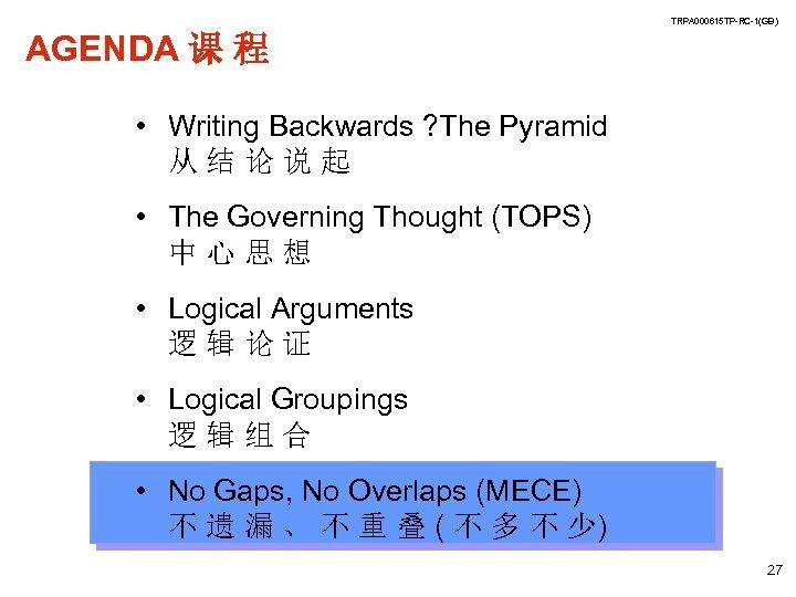 TRPA 000615 TP-RC-1(GB) AGENDA 课 程 • Writing Backwards ? The Pyramid 从结论说起 •
