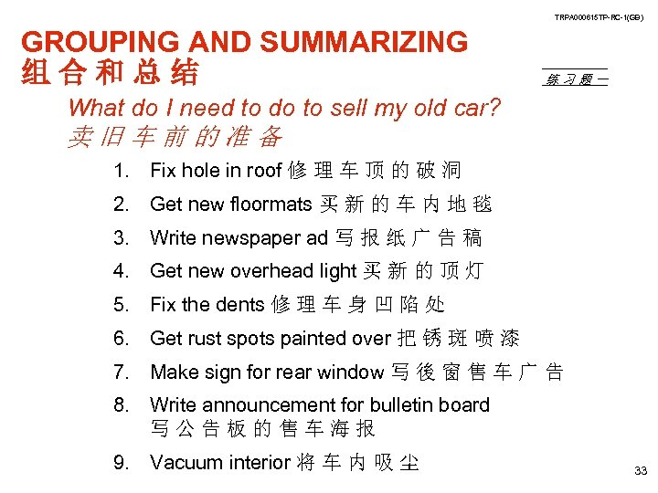TRPA 000615 TP-RC-1(GB) GROUPING AND SUMMARIZING 组合和总结 练习题一 What do I need to do