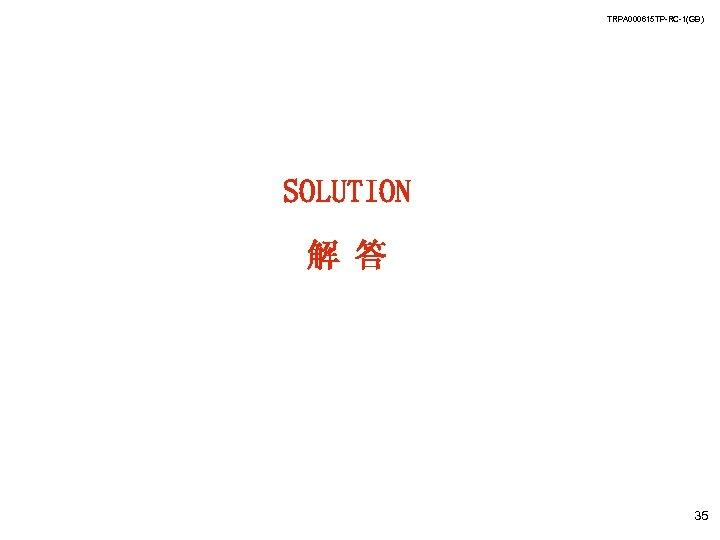 TRPA 000615 TP-RC-1(GB) SOLUTION 解 答 35