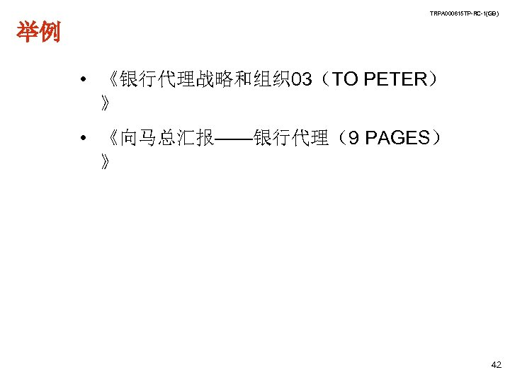 TRPA 000615 TP-RC-1(GB) 举例 • 《银行代理战略和组织03(TO PETER) 》 • 《向马总汇报——银行代理(9 PAGES) 》 42
