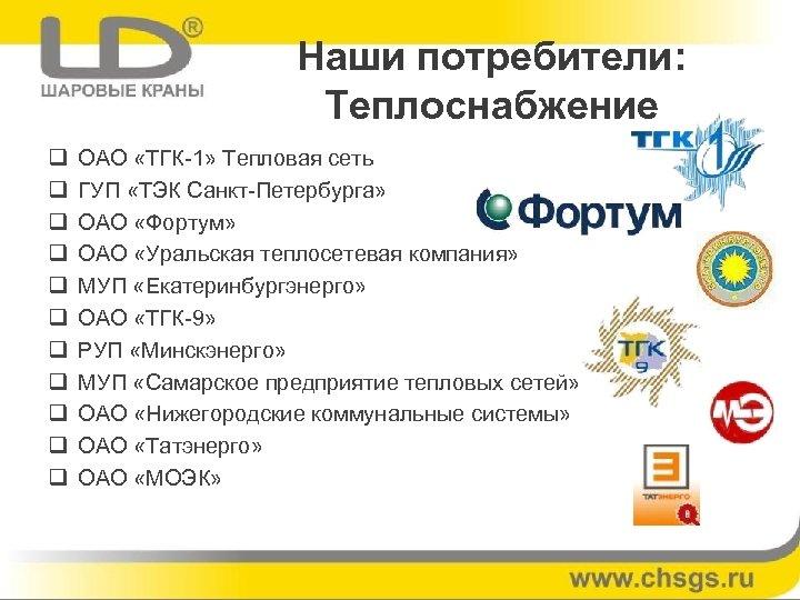 Наши потребители: Теплоснабжение q q q ОАО «ТГК-1» Тепловая сеть ГУП «ТЭК Санкт-Петербурга» ОАО
