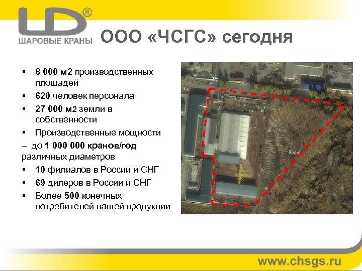 ООО «ЧСГС» сегодня § 8 000 м 2 производственных площадей § 620 человек персонала