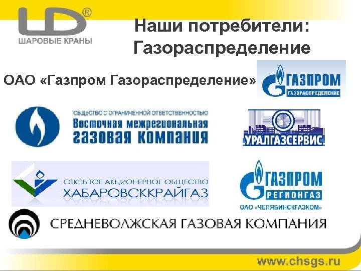 Наши потребители: Газораспределение ОАО «Газпром Газораспределение»