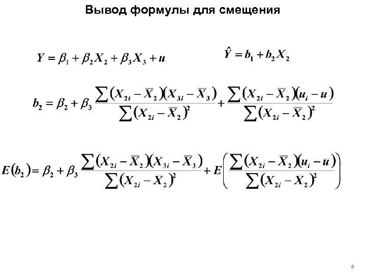 Вывод формулы для смещения 8