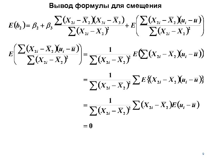 Вывод формулы для смещения 9