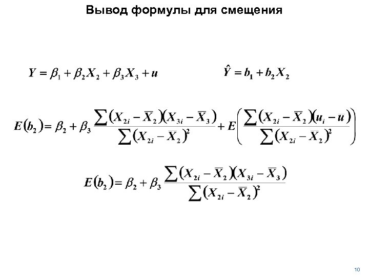 Вывод формулы для смещения 10