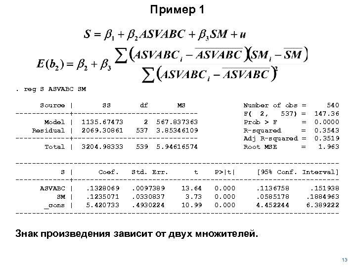 Пример 1 . reg S ASVABC SM Source | SS df MS -------+---------------Model |