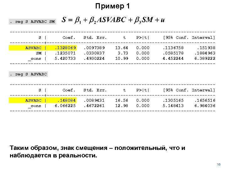 Пример 1. reg S ASVABC SM ---------------------------------------S | Coef. Std. Err. t P>|t| [95%