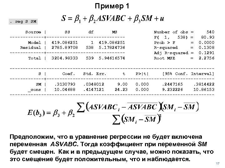 Пример 1. reg S SM Source   SS df MS -------+---------------Model   419. 086251