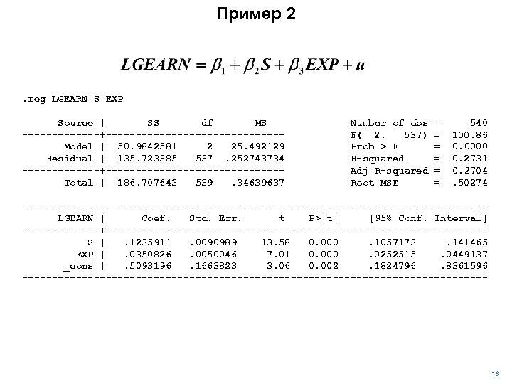 Пример 2 . reg LGEARN S EXP Source   SS df MS -------+---------------Model  