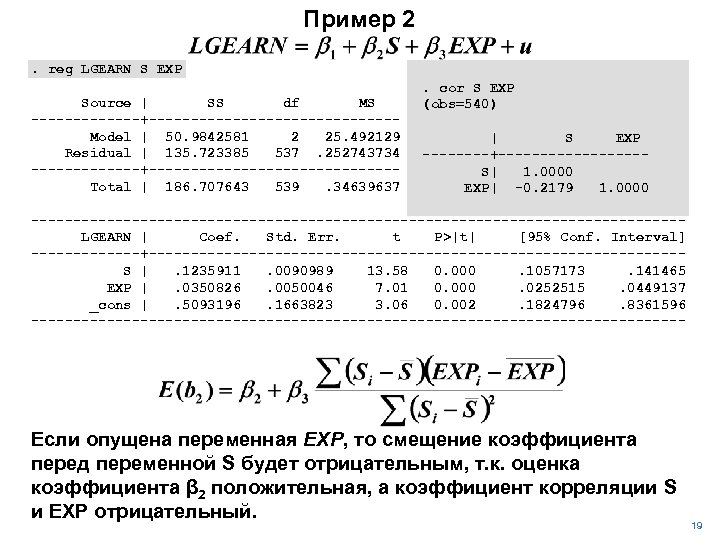Пример 2. reg LGEARN S EXP Source | SS df MS -------+---------------Model | 50.