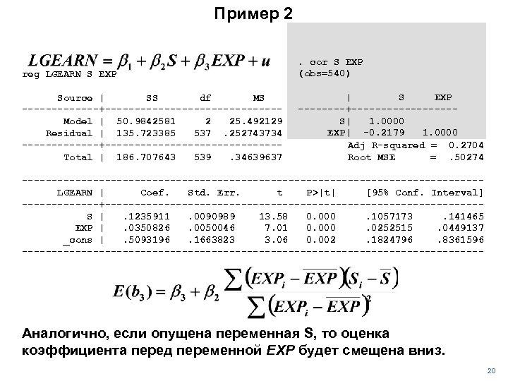 Пример 2 reg LGEARN S EXP . cor S EXP (obs=540) Source | SS