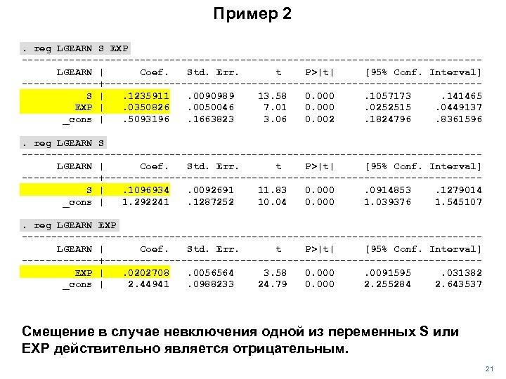 Пример 2. reg LGEARN S EXP ---------------------------------------LGEARN | Coef. Std. Err. t P>|t| [95%