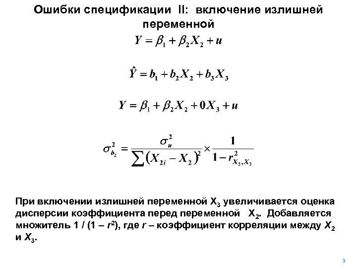 Ошибки спецификации II: включение излишней переменной При включении излишней переменной X 3 увеличивается оценка