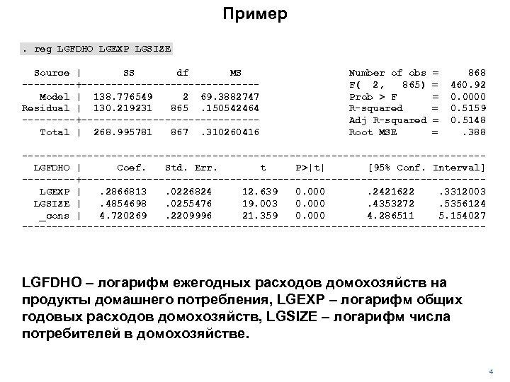 Пример. reg LGFDHO LGEXP LGSIZE Source   SS df MS -----+---------------Model   138. 776549