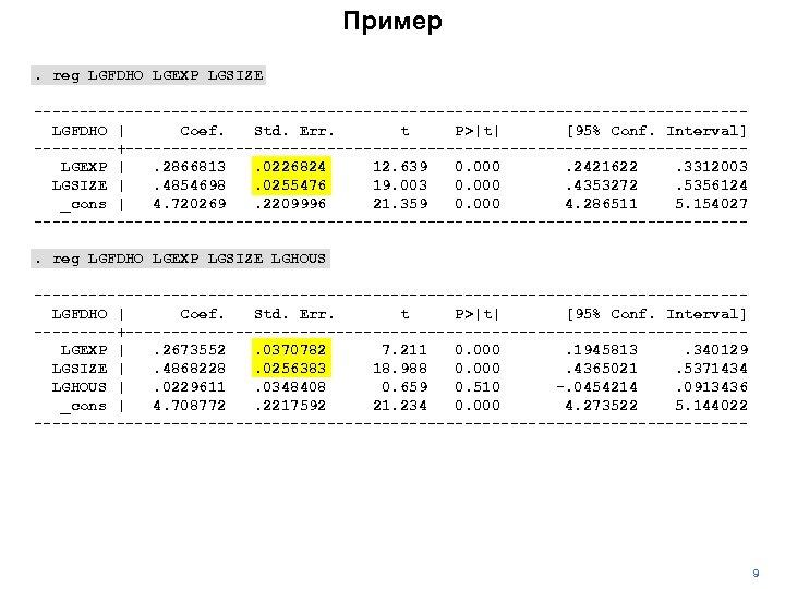 Пример. reg LGFDHO LGEXP LGSIZE ---------------------------------------LGFDHO | Coef. Std. Err. t P>|t| [95% Conf.