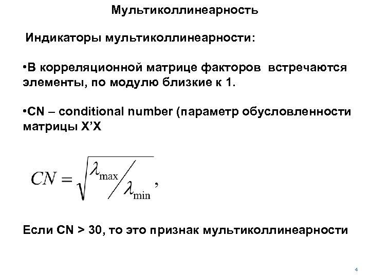 Мультиколлинеарность Индикаторы мультиколлинеарности: • В корреляционной матрице факторов встречаются элементы, по модулю близкие к