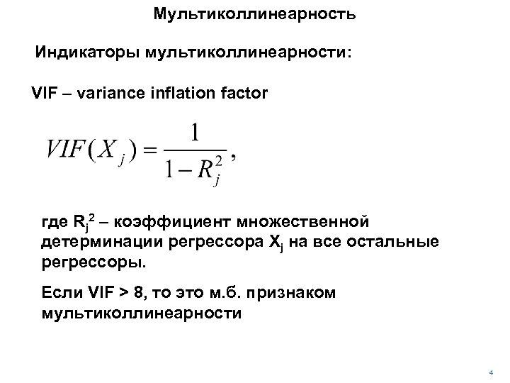 Мультиколлинеарность Индикаторы мультиколлинеарности: VIF – variance inflation factor где Rj 2 – коэффициент множественной