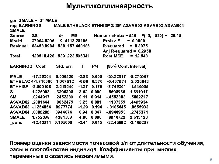 Мультиколлинеарность gen SMALE = S* MALE reg EARNINGS MALE ETHBLACK ETHHISP S SM ASVAB