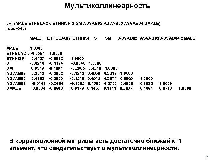 Мультиколлинеарность cor (MALE ETHBLACK ETHHISP S SM ASVAB 02 ASVAB 03 ASVAB 04 SMALE)