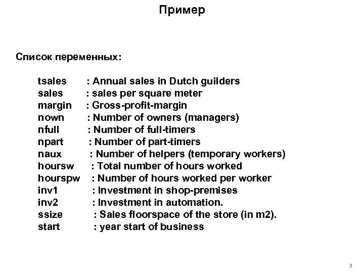 Пример Список переменных: tsales margin nown nfull npart naux hoursw hourspw inv 1 inv