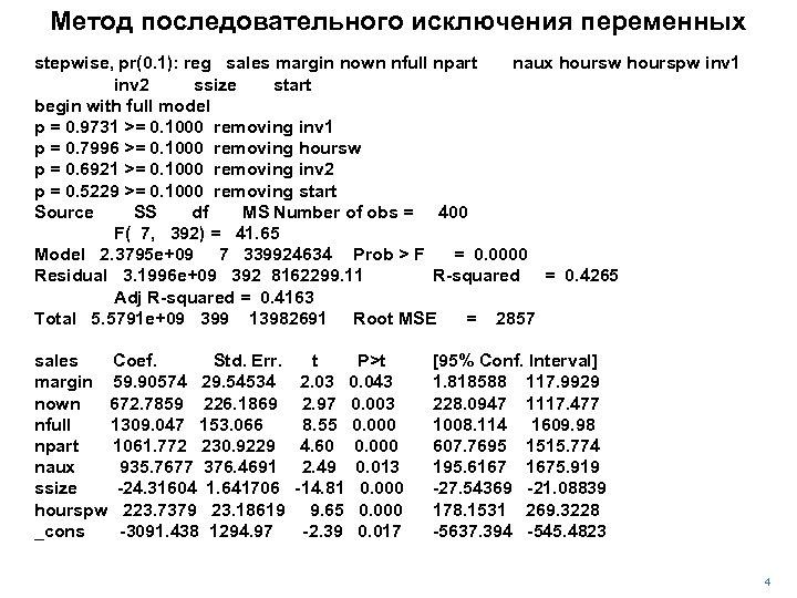 Метод последовательного исключения переменных stepwise, pr(0. 1): reg sales margin nown nfull npart naux