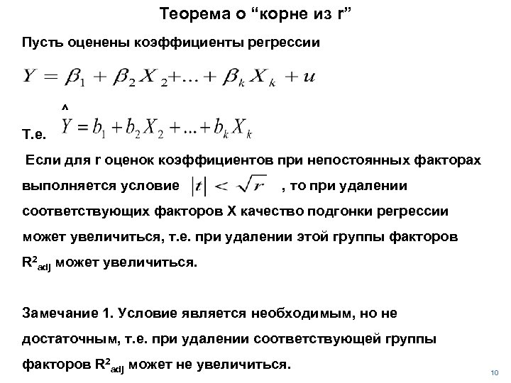 """Теорема о """"корне из r"""" Пусть оценены коэффициенты регрессии ^ Т. е. Если для"""