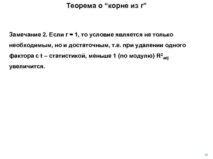 """Теорема о """"корне из r"""" Замечание 2. Если r = 1, то условие является"""