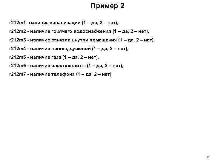 Пример 2 r 212 m 1 - наличие канализации (1 – да, 2 –