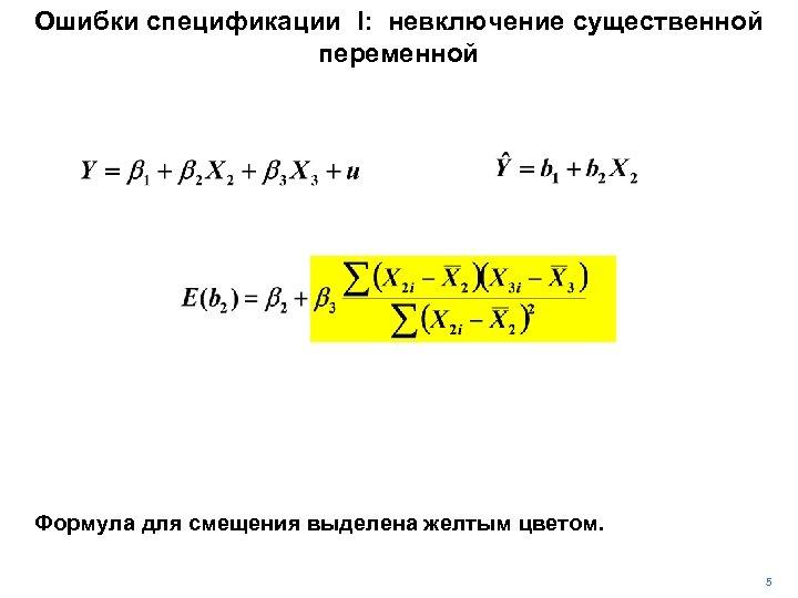Ошибки спецификации I: невключение существенной переменной Формула для смещения выделена желтым цветом. 5
