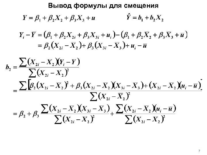 Вывод формулы для смещения 7