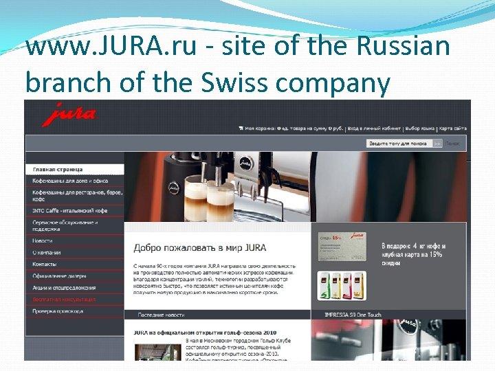 www. JURA. ru - site of the Russian branch of the Swiss company