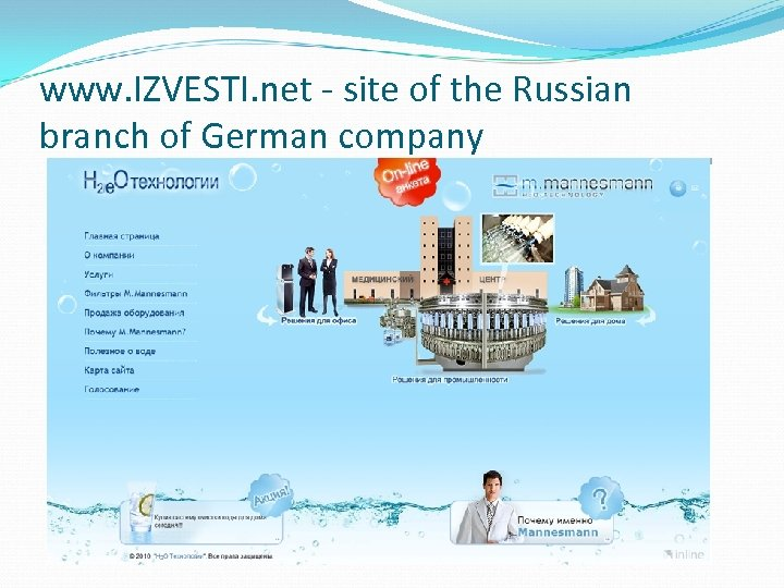 www. IZVESTI. net - site of the Russian branch of German company