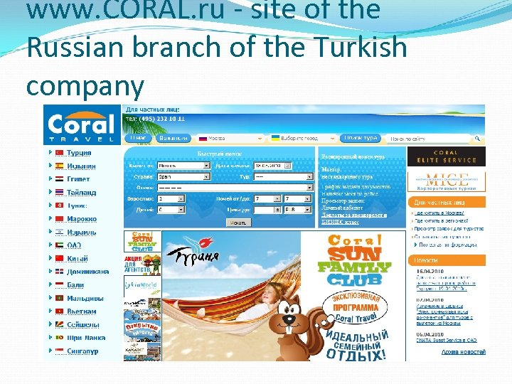 www. CORAL. ru - site of the Russian branch of the Turkish company