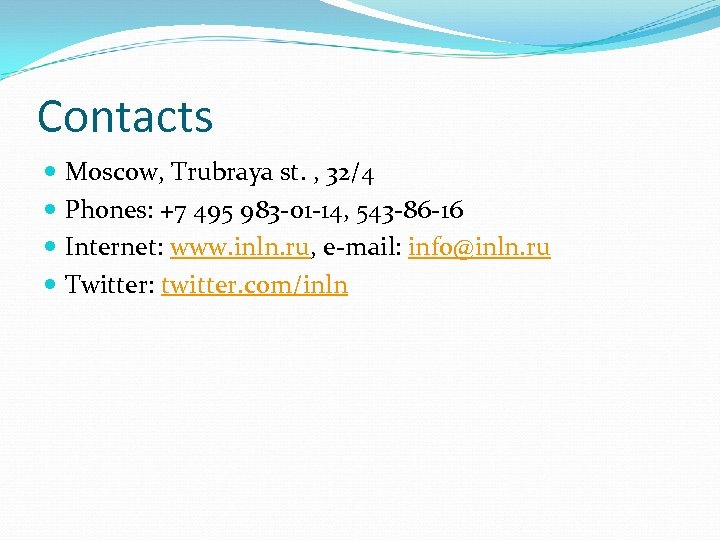 Contacts Moscow, Trubraya st. , 32/4 Phones: +7 495 983 -01 -14, 543 -86