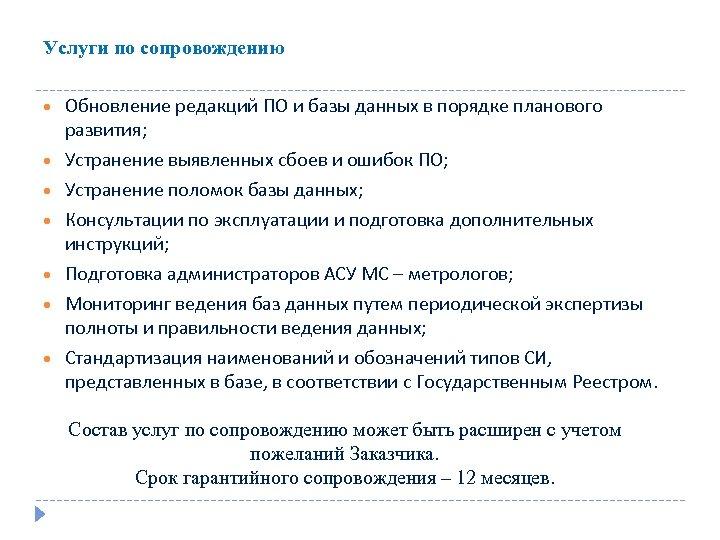 Услуги по сопровождению Обновление редакций ПО и базы данных в порядке планового развития; Устранение