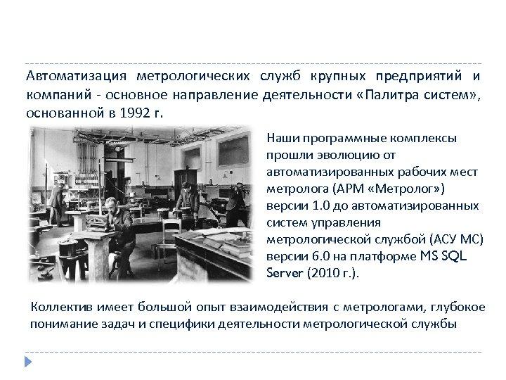 Автоматизация метрологических служб крупных предприятий и компаний - основное направление деятельности «Палитра систем» ,