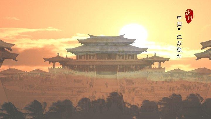 中 国 江 苏 徐 州