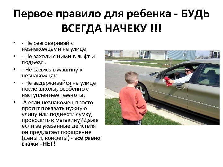 Первое правило для ребенка - БУДЬ ВСЕГДА НАЧЕКУ !!! • - Не разговаривай с