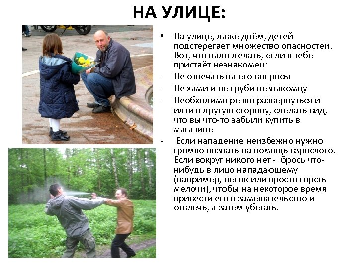 НА УЛИЦЕ: • На улице, даже днём, детей подстерегает множество опасностей. Вот, что надо