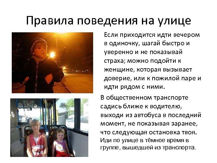 Правила поведения на улице Если приходится идти вечером в одиночку, шагай быстро и уверенно