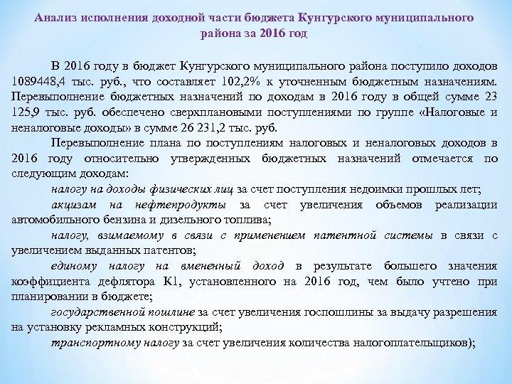 Анализ исполнения доходной части бюджета Кунгурского муниципального района за 2016 год В 2016 году