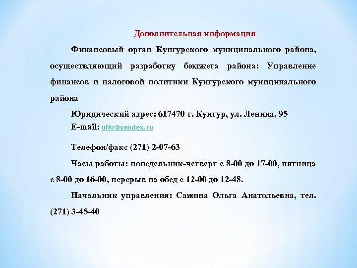 Дополнительная информация Финансовый орган Кунгурского муниципального района, осуществляющий разработку бюджета района: Управление финансов и