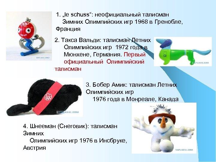 """1. """"le schuss"""": неофициальный талисман Зимних Олимпийских игр 1968 в Гренобле, Франция 2. Такса"""