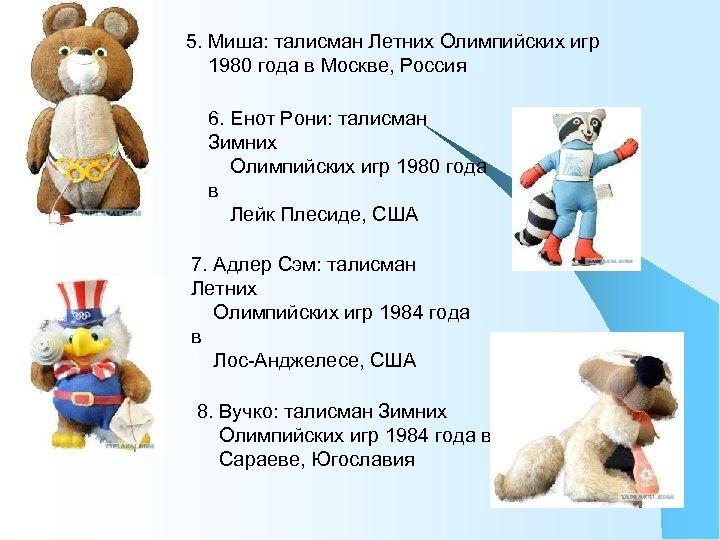 5. Миша: талисман Летних Олимпийских игр 1980 года в Москве, Россия 6. Енот Рони:
