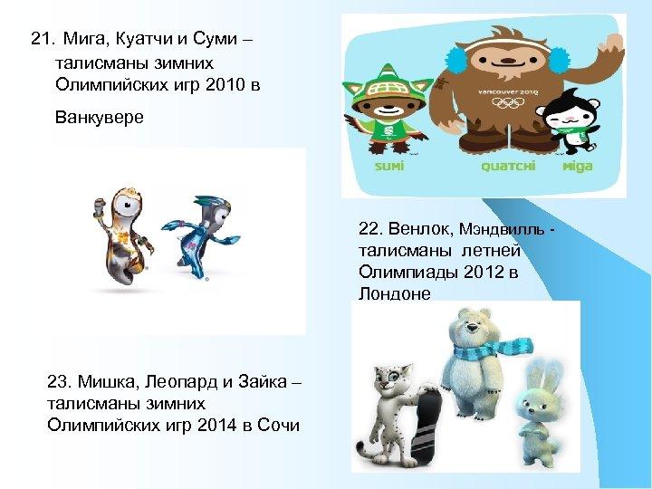 21. Мига, Куатчи и Суми – талисманы зимних Олимпийских игр 2010 в Ванкувере