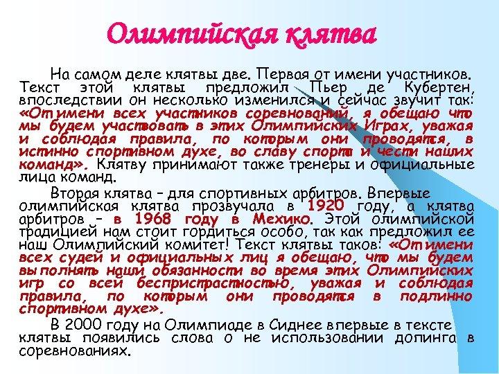 Олимпийская клятва На самом деле клятвы две. Первая от имени участников. Текст этой клятвы