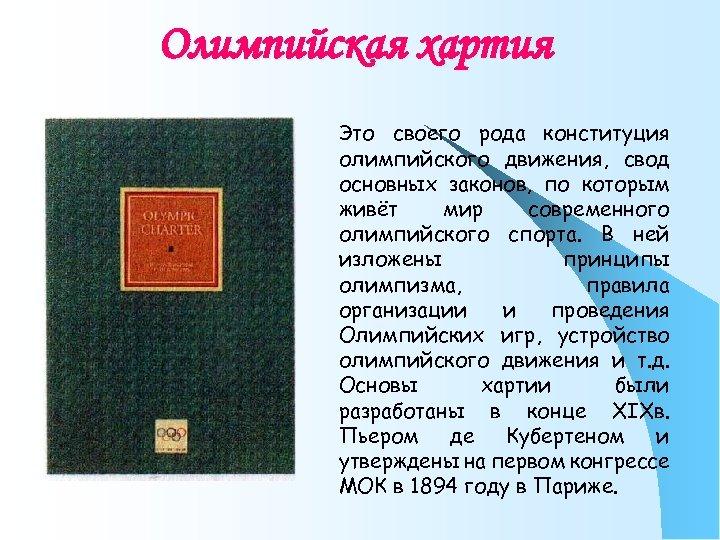Олимпийская хартия Это своего рода конституция олимпийского движения, свод основных законов, по которым живёт